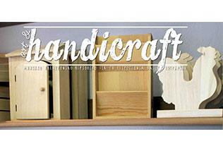 Art & Handicraft τευχος 1