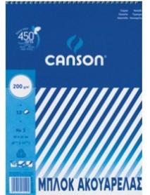 ΜΠΛΟΚ ΑΚΟΥΑΡΕΛΑΣ CANSON 200G 35X50