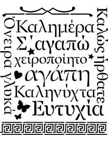 STENCIL 30Χ40 ΕΛΛΗΝΙΚΕΣ ΛΕΞΕΙΣ